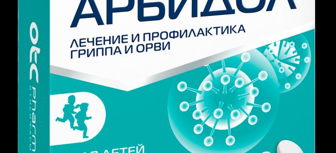 Арбидол для детей: инструкция по применению препарата