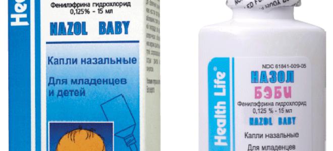 Назол Бэби инструкция по применению препарата