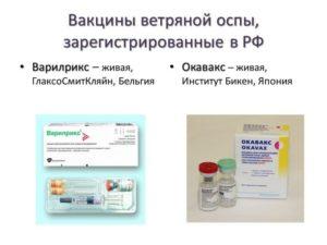 Зарегистрированные вакцины